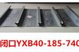 闭口楼承板YXB40-185-740一米价格楼承板厂家楼承板规格