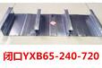 闭口楼承板YXB65-240-720一米价格楼承板厂家楼承板规格
