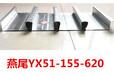 燕尾楼承板YX51-155-620一米价格楼承板厂家楼承板规格