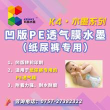 广东科展水性油墨凹版水性纸尿裤油墨水性油墨配方图片