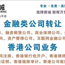 香港公司注册香港银行开户香港公司买卖