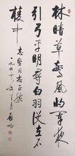 深圳雍乾盛世艺术品展览销售藏精品推荐:书法笔画的基本意义