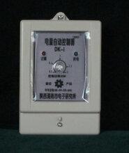 电量控制器限电器