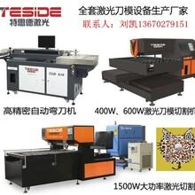 600瓦激光刀模機,深圳激光刀模機廠家,單頭激光刀模機批發,單頭激光刀模機廠家圖片