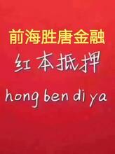 深圳内铺抵押贷款