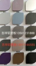 铝塑板品牌,正宗吉祥铝塑板图片