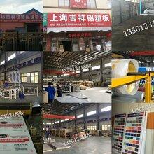 吉祥板业铝塑板厂家,华尔雅铝塑板,华尔雅铝塑板厂家图片