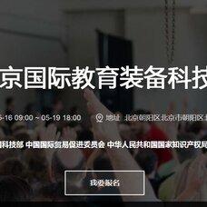北京教育装备展,2019教育装备展,教育装备展,2019北京教育装备展