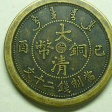 大清铜币拍卖价格高吗?