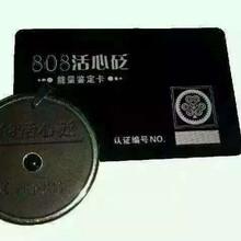 正勋科技808活心砭图片