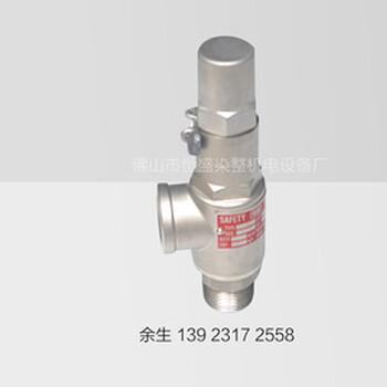 臺灣進口不銹鋼安全閥4分-1.5寸染整機染鍋染缸專用