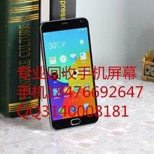 广州大量收购红米手机lcd液晶显示屏