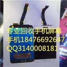 广东高价采购三星手机屏幕回收手机配件