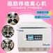 北弘小型臺式低速美容離心機自體脂肪移植注射器專用