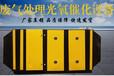 UV光解空气净化器VOCS废气处理-河南废气治理环保设备