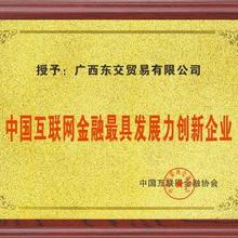 广西东交所总部直招高返佣,条件美丽欢迎咨询。。