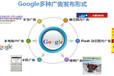 谷歌广告联盟官方代理快速开户、谷歌信息流广告快速投放