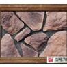 别墅文化石外墙砖仿古人造石材流水石