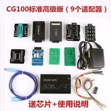 cg100-3代汽车编程器坏掉厂家售后维修电话