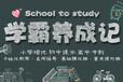 南宁高二数学课外辅导补习提高班哪家培训机构好