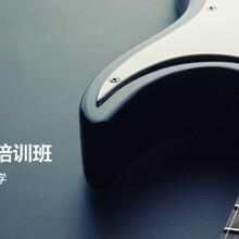 南宁青秀区吉他各类乐器培训机构哪家好