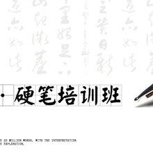南宁青少年学习硬笔书法楷书字体培训课程哪家好