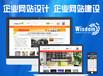 南寧網站建設服務公司哪家好