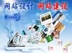 南寧網站建設制作設計公司專業網站設計
