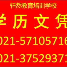 国家承认学历学信网查询正规大专本科奉贤南桥
