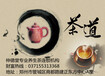 濮阳仲德堂茶益三清招商加盟
