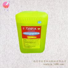 有机硅高浓缩防渗原液WH-102(家装防水防潮拌水泥砂或刷)