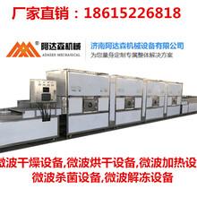陈皮微波干燥设备、豆腐乳微波杀菌机、金针菇微波烘干机
