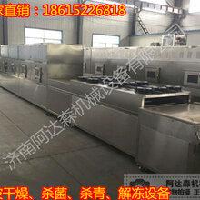 成核剂干燥机、有机颜料微波烘干机、微波耐火材料烘干设备