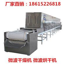 微波油脂干燥设备、稻壳粉隧道式烘干设备、电池材料微波烘干设备