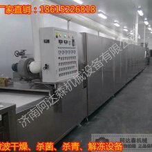 新能源材料微波烘干设备、微波碳酸铜烘干机、微波氯化铵干燥机
