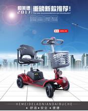 和美德HMD-H5四轮代步车电池可拆卸残疾人老年人四轮电动代步车