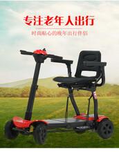 佳康顺HS180遥控电动折叠代步车锂电池老人代步车