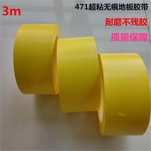 定位3M471地板胶带黄色分彩色划线标识警示胶带无痕胶带