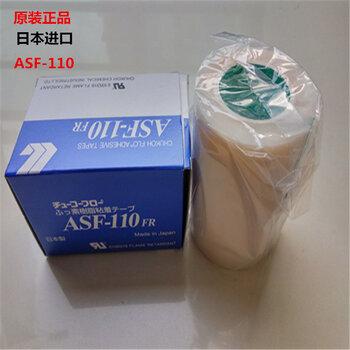 日本進口耐高溫膠帶厚度8絲ASF-110FR寬度50MM乳白色薄膜型