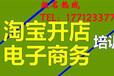 常州钟楼淘宝大学线下培训班淘宝专业培训淘宝推广培训课程视频