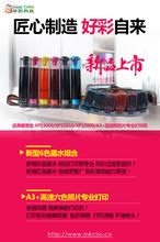 愛普生XP15000XP15080XP15010連續供墨系統01U連供圖片