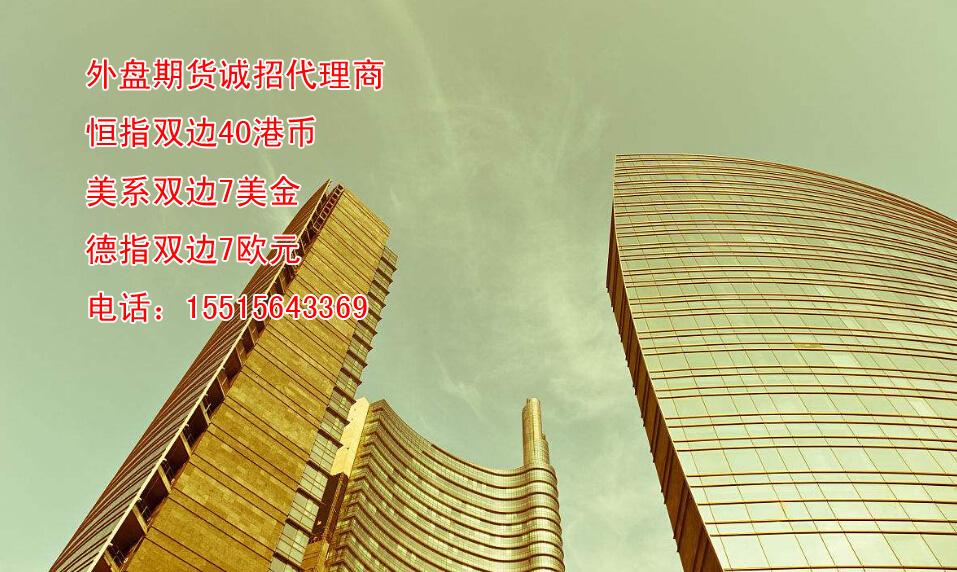 昭通国际期货加盟-恒指期货