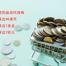 国际期货-安康恒指加盟图片