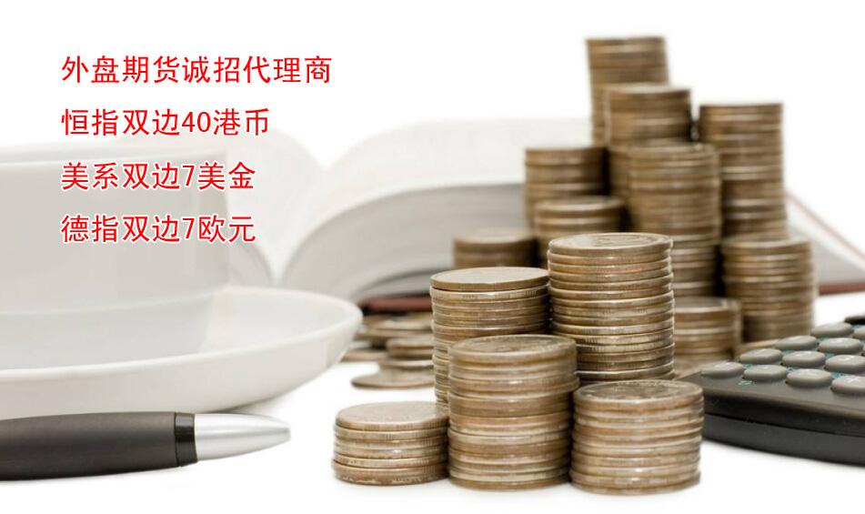 丽江恒指期货招商-国际期货