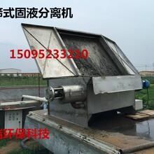 禽畜粪便干湿分离机猪粪牛粪鸡粪鸭粪固液干湿分离脱水机设备厂家