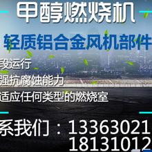 邯郸甲醇燃烧机_邯郸燃烧机厂家_曲周县燃烧机