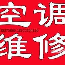 广州空调维修清洗专业空调移装机