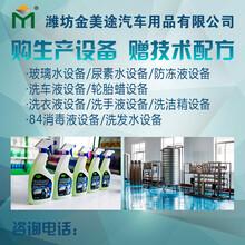 新款冬季镀晶玻璃水生产线厂家