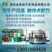 大型汽车尿素溶液生产设备