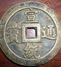 甘肃庆阳哪里可以出售古董钱币?